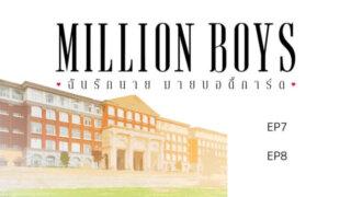 MILLIONBOYS