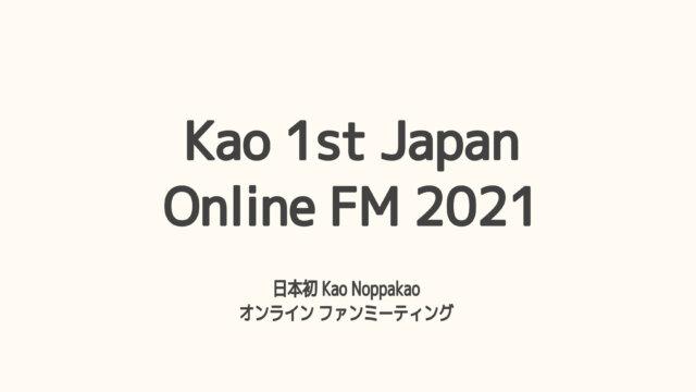 Kao 1st Japan Online FM 2021