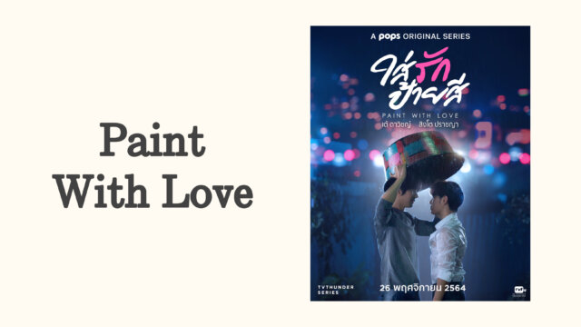 PaintWithLove