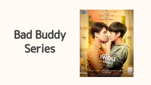Bad Buddy Series